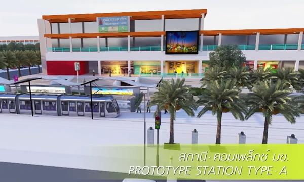 โครงการรถไฟฟ้ารางเบาสายเหนือใต้ (สำราญ-ท่าพระ) สถานีสามแยกวงเวียน มข. และศูนย์อาหารและบริการ1